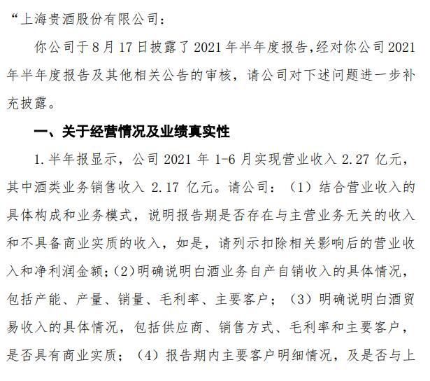 上交所问询岩石股份半年报:是否存在不具备商业实质的收入