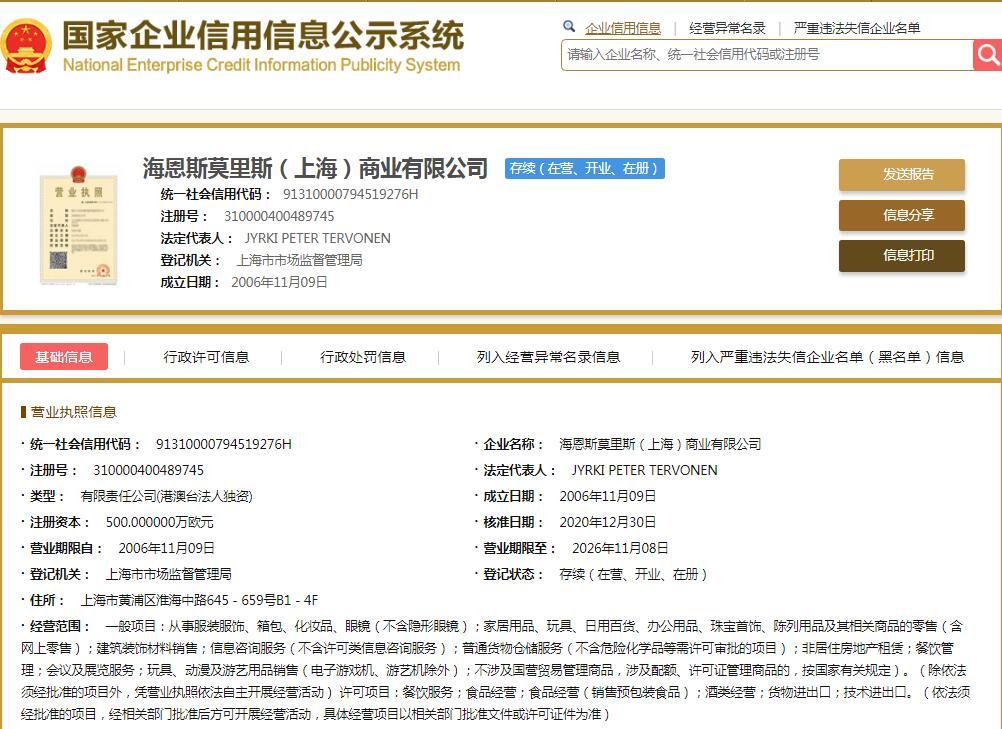 H&M分公司销售产品不合格被罚