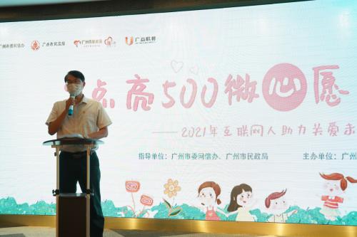 """广州探途网络点亮困境家庭""""微心愿"""" 持续践行企业社会责任"""