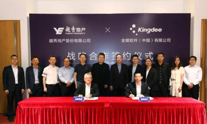越秀地产与金蝶集团签定战略配相符制定,共商共建走业数字化平台