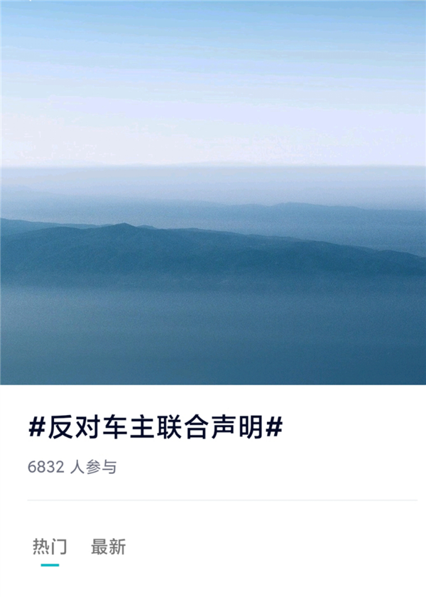 """蔚来车主""""内讧""""!500人联合声明遭六千人反对"""