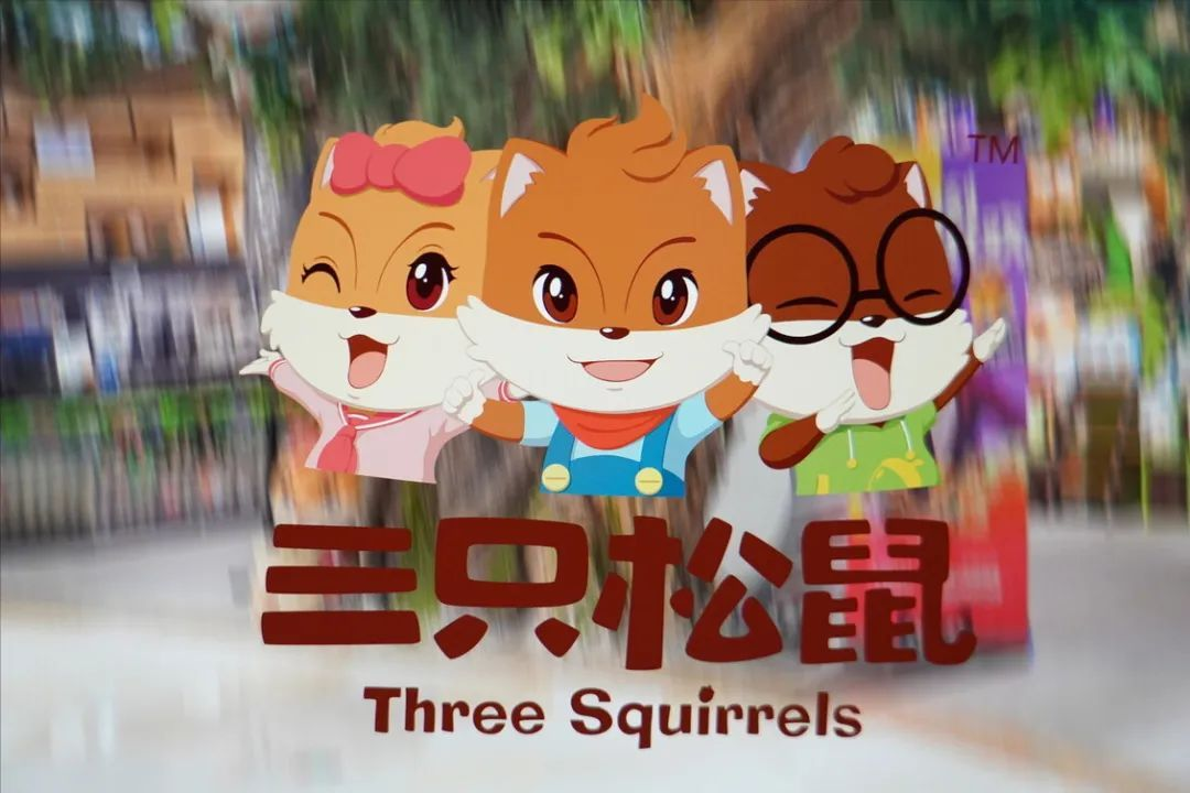 """鉴定三只松鼠""""财报DNA"""":找不到子品牌小鹿蓝蓝的未来"""