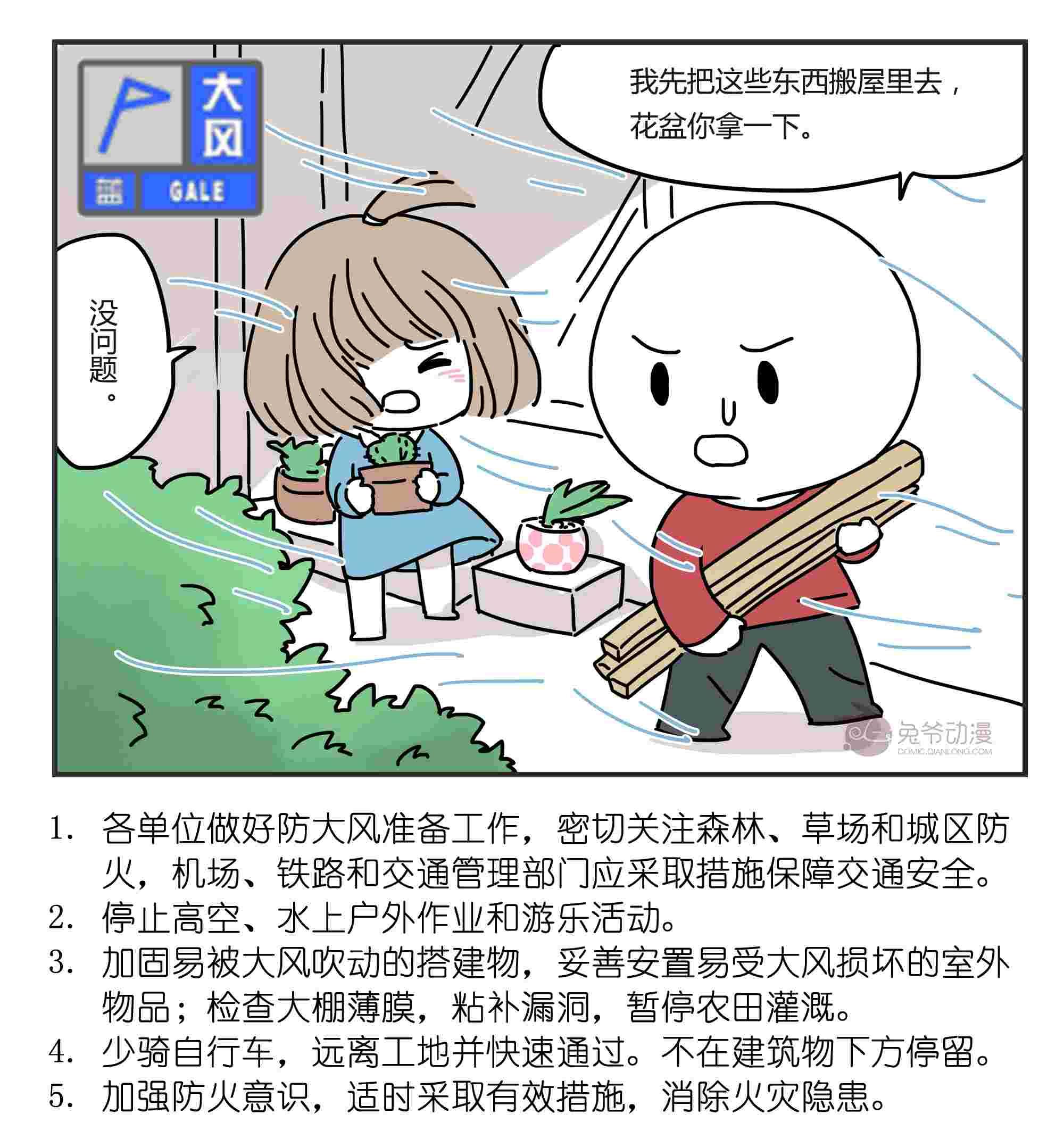 北京市2021年8月26日17时27分发布大风蓝色预警信号