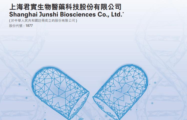 君实生物(01877.HK)美国恢复分发埃特司韦单抗及巴尼韦单抗双抗体疗法
