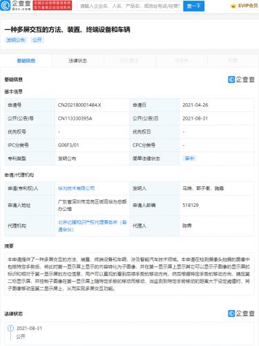 华为公开智能汽车技术领域新专利,可实现多屏交互功能