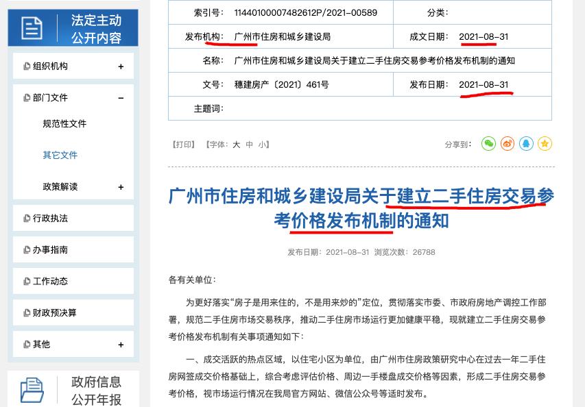 广州调控升级:建立二手住房交易参考价格发布机制