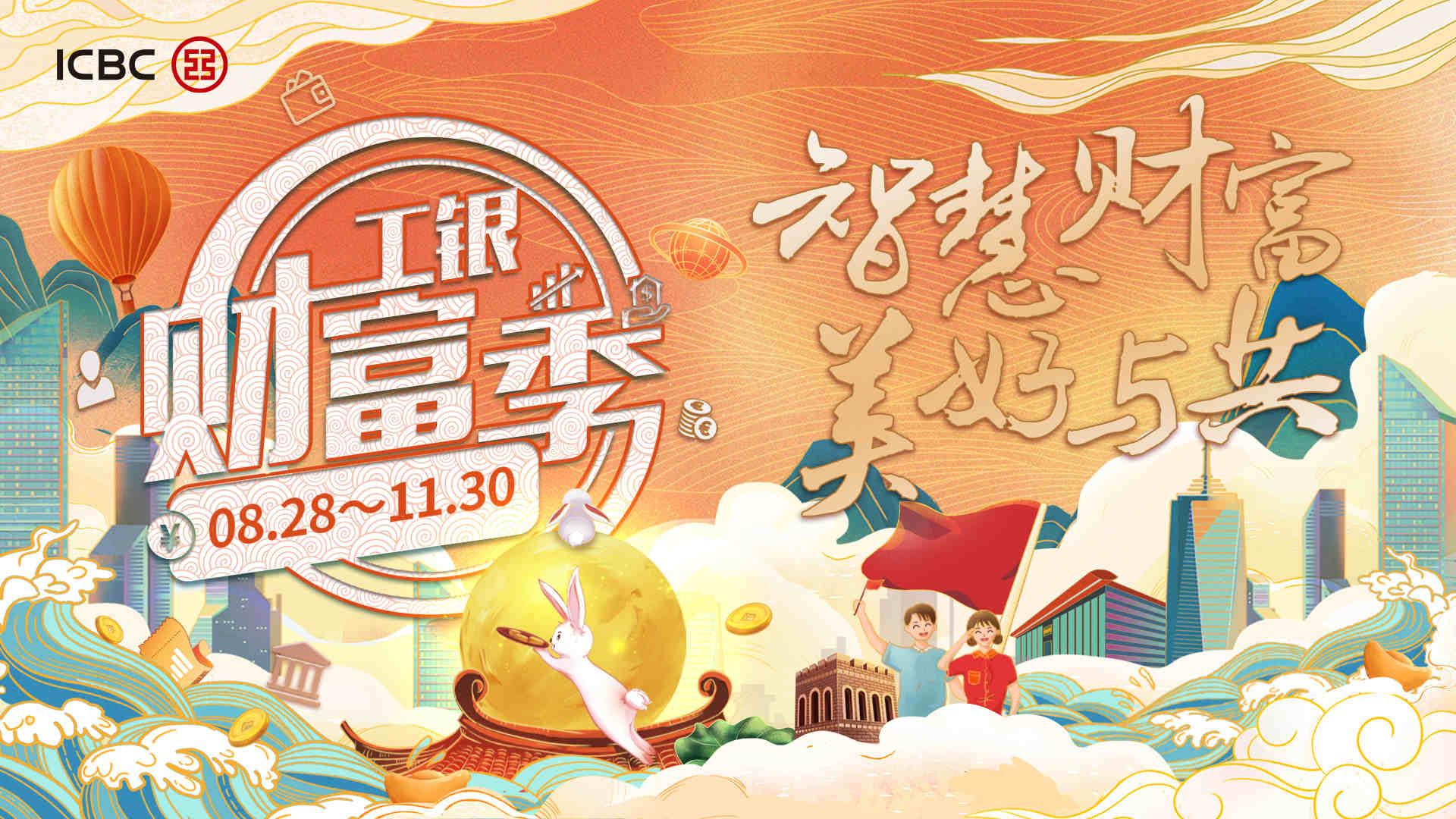 """中信保诚人寿携手中国工商银行开启""""828工银财富季""""活动"""