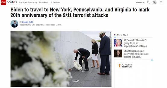 """白宫:拜登将赴""""9·11""""事发三处地点,纪念恐怖袭击事件发生20周年"""