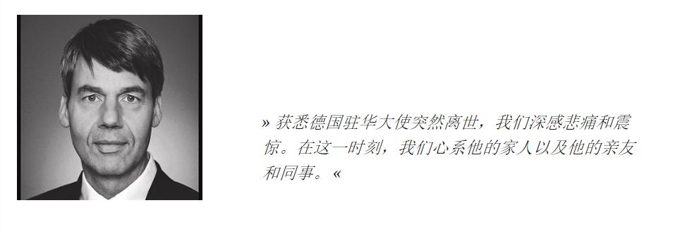 汪文斌:中方对贺岩大使突然离世深感震惊