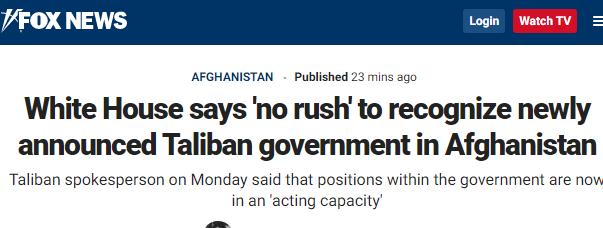"""塔利班刚宣布组建新政府,白宫:美国""""不急于""""承认,没有时间表"""