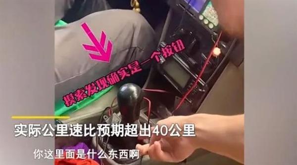 """网红曝光""""的哥调表"""" 档杆隐藏按钮控制里程!官方将介入调查"""