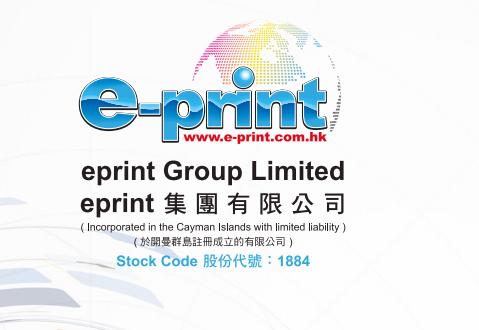eprint集团(01884.HK)收购香港物业