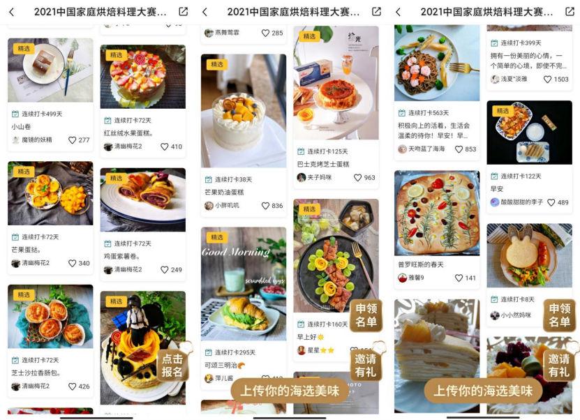 2021第六届中国家庭烘焙料理大赛正式进入复赛角逐