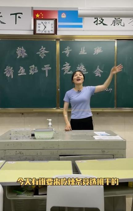 辣条专业班吃辣条竞选班干部 第一名当班长:网友看法不一
