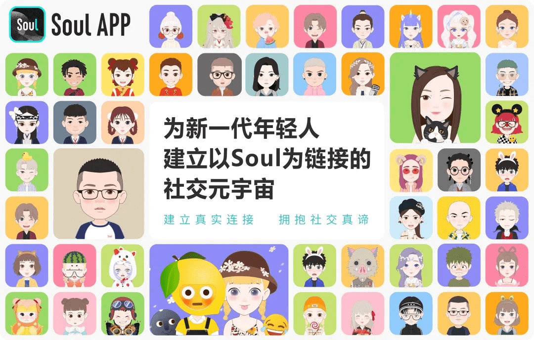 "Soul""青年联络官"":新时代青年在""云对话""中升华思想"