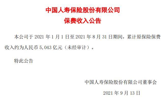 中国人寿前8月原保费收入5043亿元 同比增2.33%