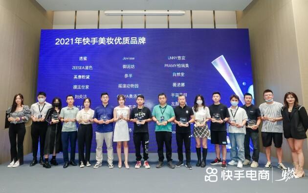 UNNY悠宜荣获2021年快手美妆优质品牌,全渠道运营加速布局
