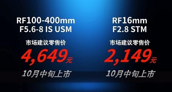 36999元!佳能发布EOS R3全画幅单反:首发背照堆栈式CMOS 支持眼控对焦
