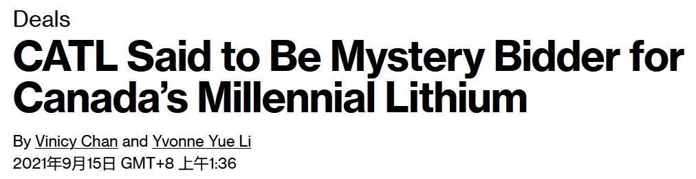 赣锋锂业想拿下加拿大锂业公司Millennial?美媒:宁德时代加价竞购