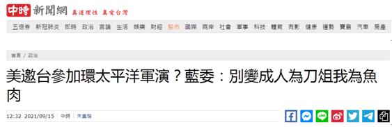 """美邀请台湾参加环太平洋军演?国民党提醒:小心""""人为刀俎,我为鱼肉。"""""""