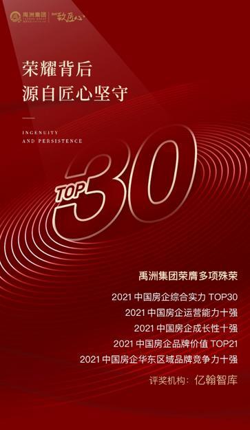 """禹洲集团连获多项殊荣,位列""""2021中国房企综合实力TOP30"""""""