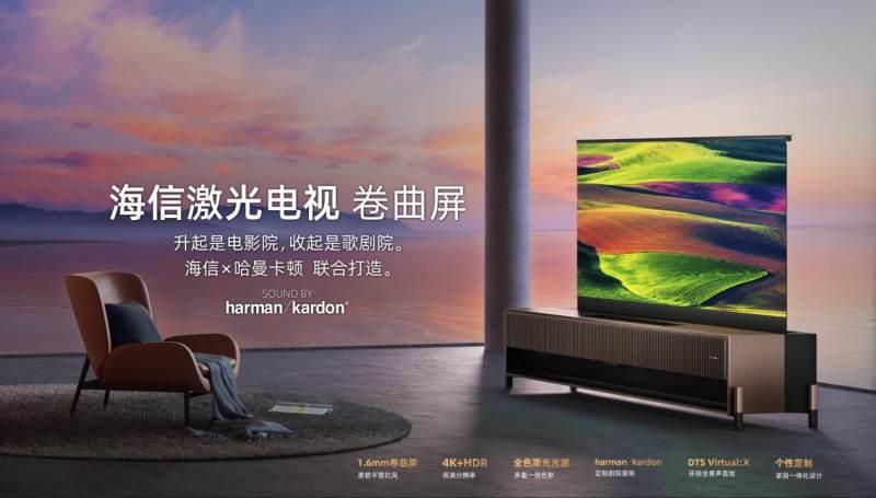 海信发布卷曲屏激光电视,搭载卷曲屏技术和全色激光技术