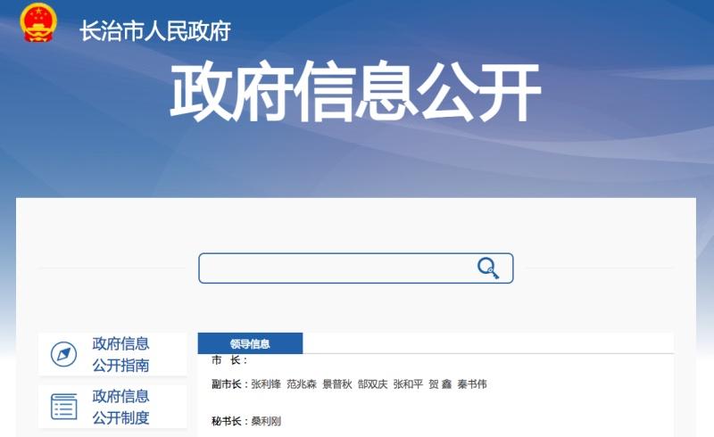 晋商银行原董事长王俊飚被查,该行近年高层变动频繁,多位高管落马