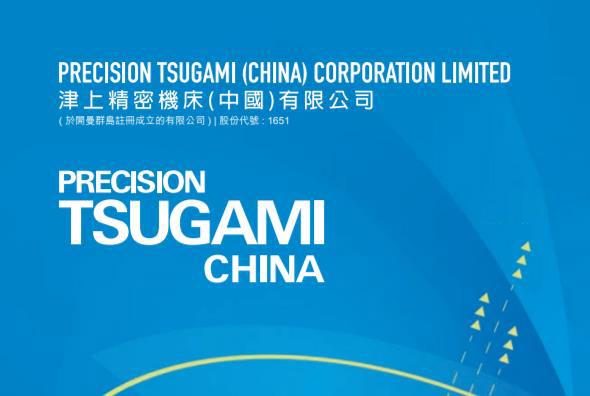 津上机床中国(01651.HK):津上香港拟成立平湖附属公司以收购工业用地使用权