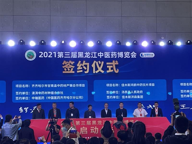黑龙江举办中医药博览会