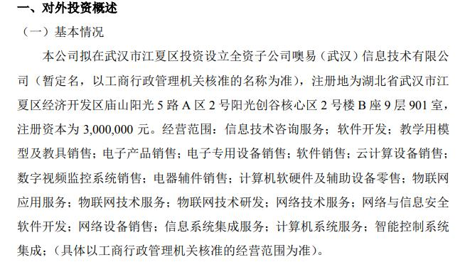 噢易云拟在武汉江夏区投资设立全资子公司噢易(武汉)信息技术有限公司