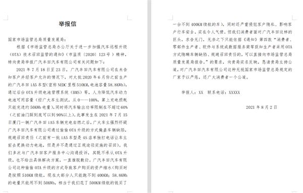 广汽丰田iA5锁电闹大 国家市场监管总局介入调查