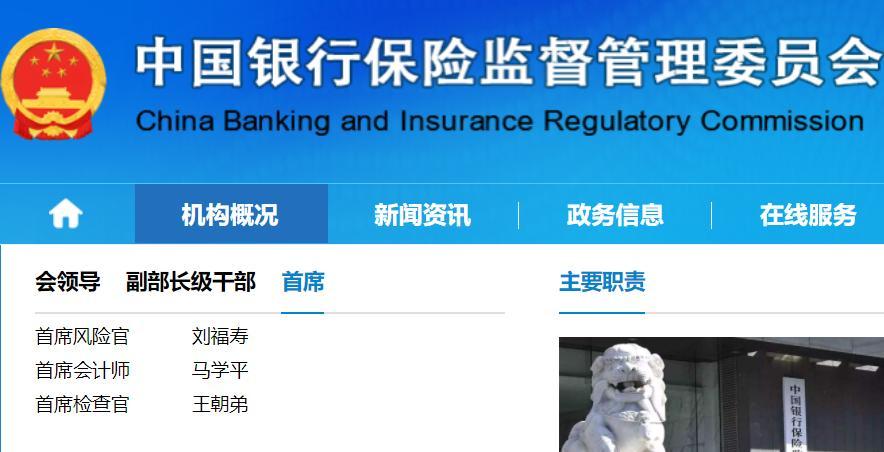 银保监会官网更新人事信息:刘福寿、王朝弟分别任首席风险官、首席检查官