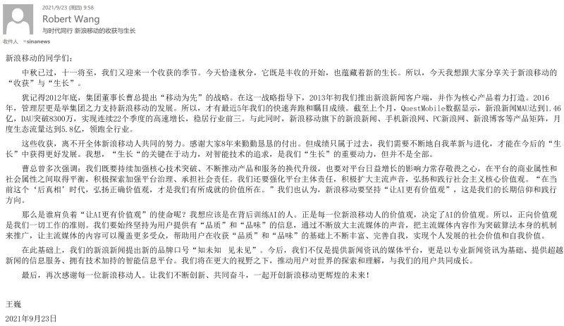 新浪移动CEO王巍内部信:放大主流媒体声音,定位智能信息平台