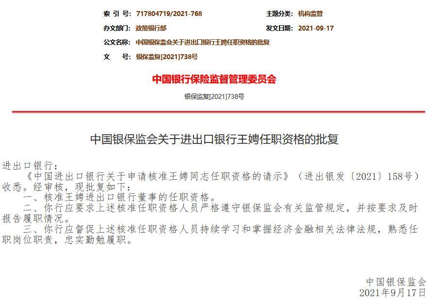 进出口银行董事王娉任职资格获准