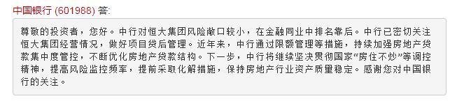 中国银行:对恒大集团风险敞口较小 在金融同业中排名靠后