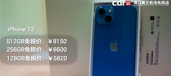 iPhone 13发售!海南免税版全系价格出炉:5045元起