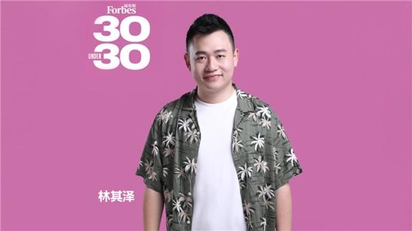 福布斯中国公布2021年度U30精英榜单 粉跃CEO林其泽入选
