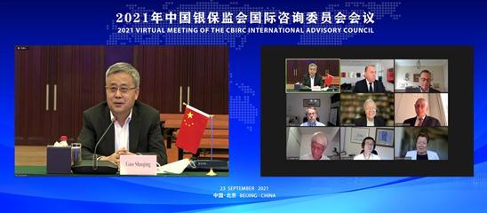 中国银保监会召开2021年国际咨询委员会会议
