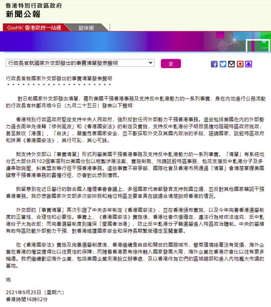 林郑月娥:外部势力诬蔑国家、诋毁港府、抹黑香港国安法,其行可耻、其心可诛