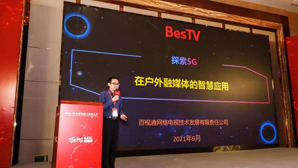 百视通郑炜:探索5G在户外融媒体的智慧应用
