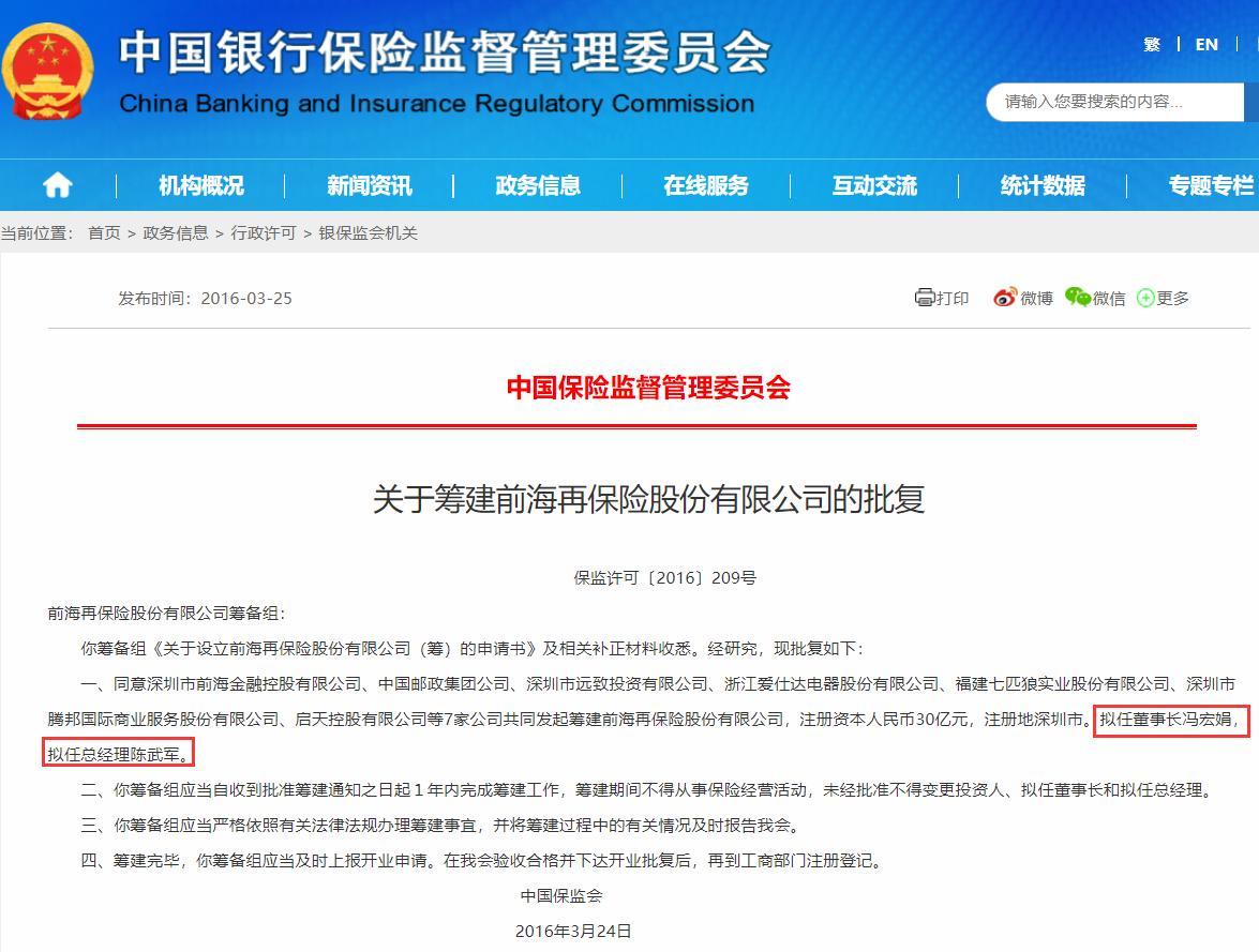 图说:2016年3月原保监会的批文显示,前海再保险拟任董事长冯宏娟,拟任总经理陈武军。