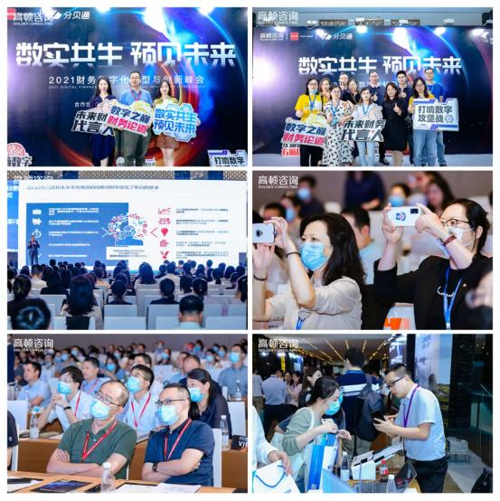 2021财务数字化转型与创新峰会·南京站圆满落幕