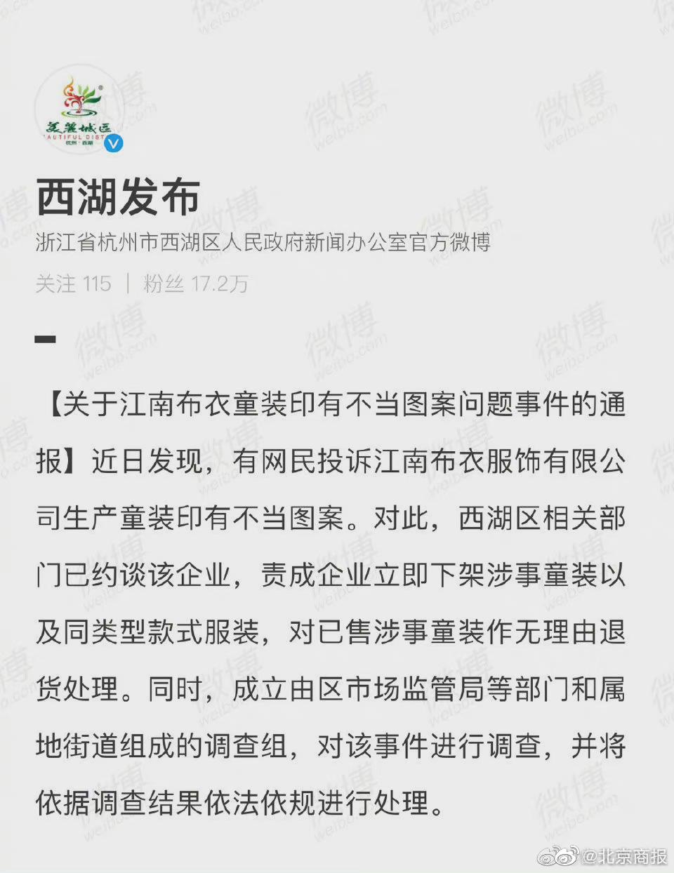 杭州官方约谈江南布衣 将对童装印有不当图案问题展开调查