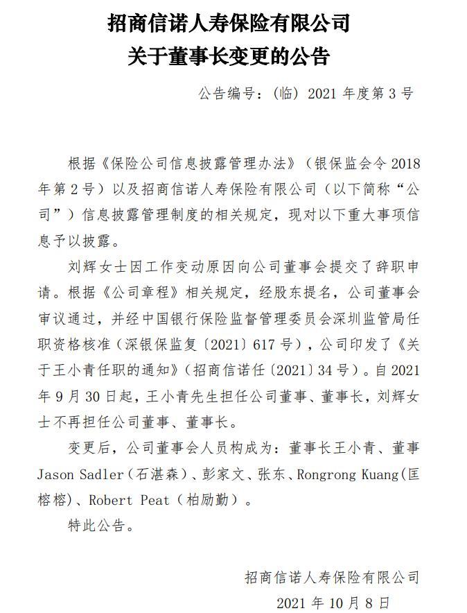 招商信诺人寿董事长刘辉离职 招商基金董事长王小青接任