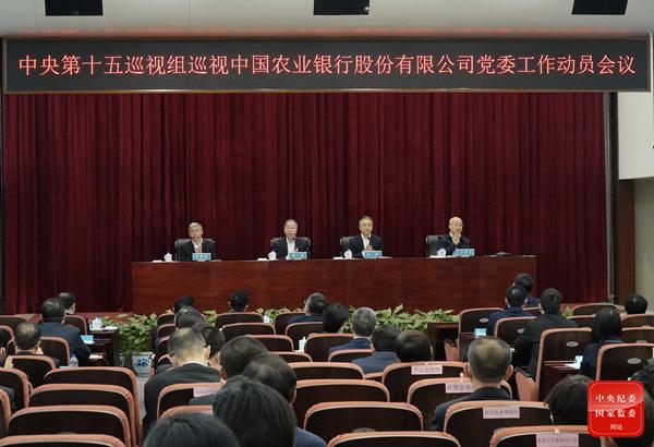中央第十五巡视组巡视中国农业银行股份有限公司党委工作动员会召开