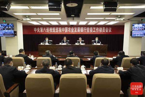 中央第八巡视组巡视中国农业发展银行党委工作动员会召开