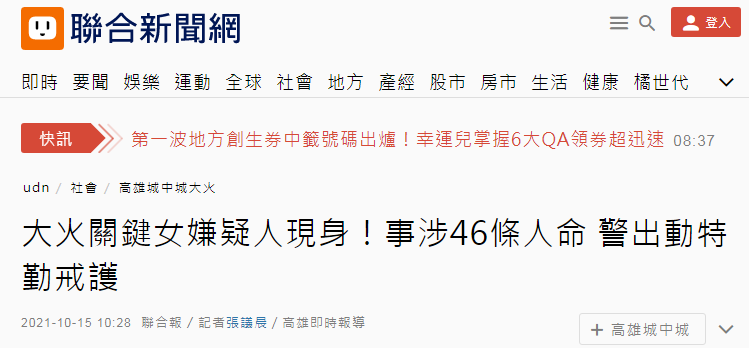 """""""罕见""""!台媒:高雄大楼火灾关键嫌疑人现身,警方出动特勤警戒"""