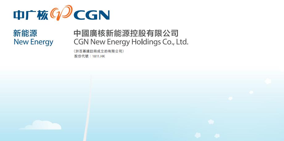 中广核新能源(01811.HK):9月完成发电量增11.4%至1368.9吉瓦时