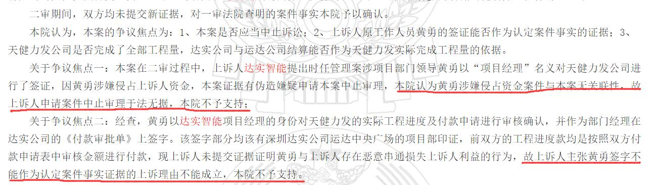 达实智能工程合同纠纷案二审维持原判:支付深圳天健力发公司近180万工程款及利息