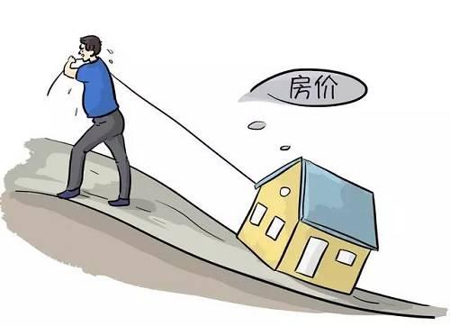购房者不用担心房价会大涨大跌,这是底线,但是过去房价上涨过快的城市难免会有下调压力,毕竟稳定才是我们的主旋律。经济学家马光远说,在一些大城市,在稳定预期下,在严厉调控下,不排除房价会下调20%,但实际上这并不会突破风险防线。房地产的变化是铁定的,而炒房者和购房者更应该调整下新的思路了。